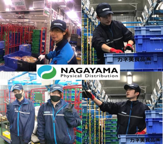 (株)ナガヤマ物流 横浜営業所の画像・写真